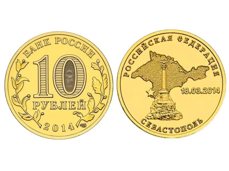 Монета 10 рублей России 2014 г, Севастополь (UNC)