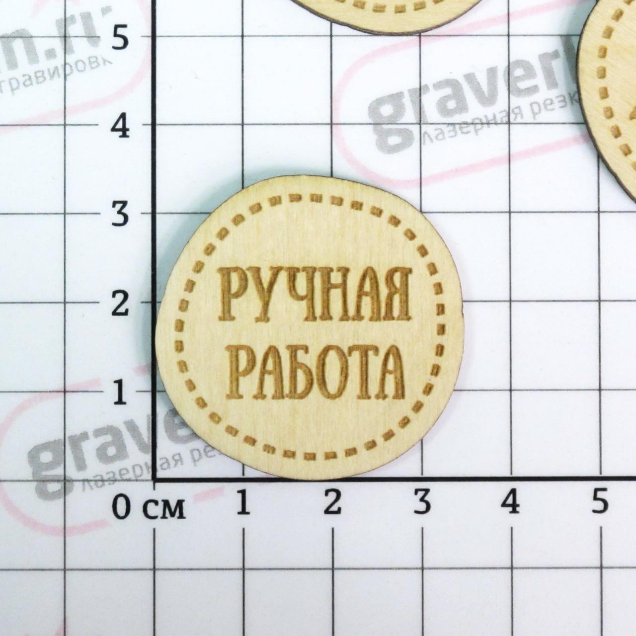 Фурнитура Ручная работа 03