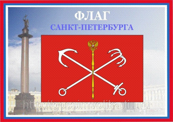 Плакат Флаг СПб