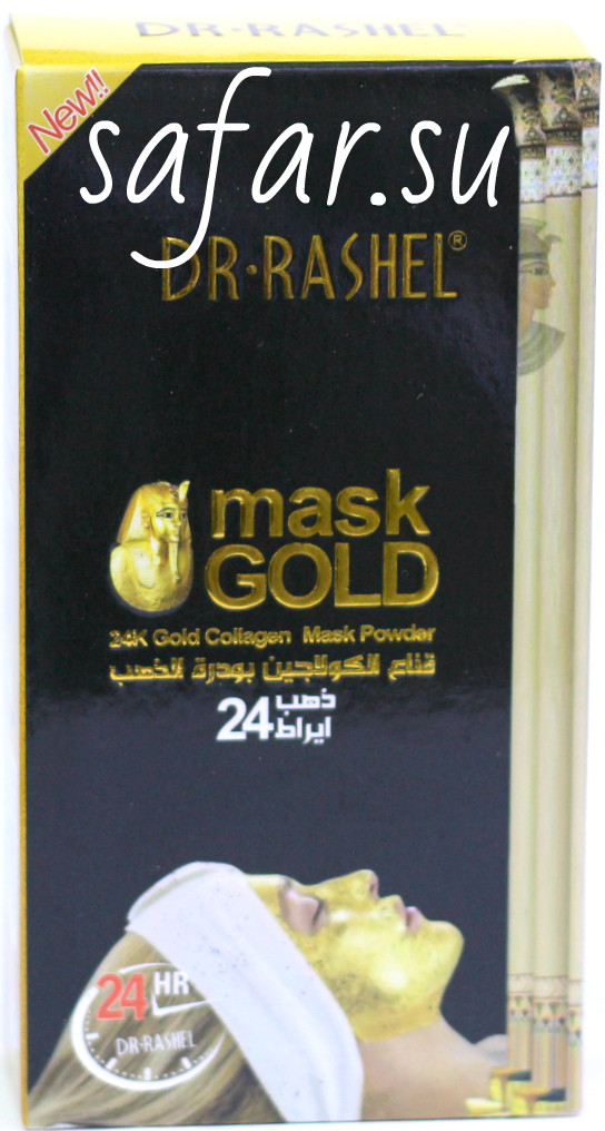 Маска для лица DRRashel Mask Gold 50g