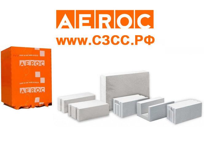 Газобетон Аэрок (Aeroc) Classic D500 625х250х250, ровные грани