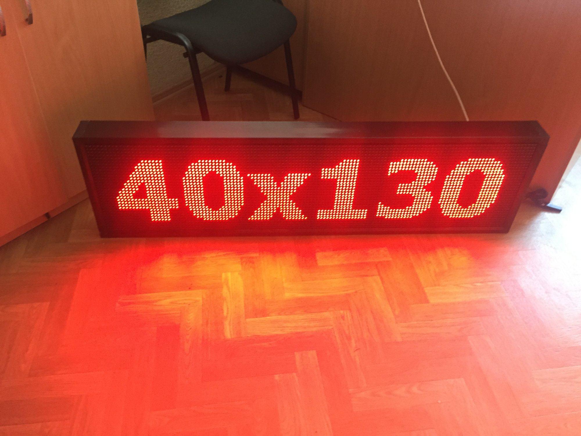 Бегущая строка 37х101 см (красная)