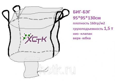 Биг бэг(МКР), 4 ст 95х95х130 1,5 т низ клапан, верх юбка, 185 грм2