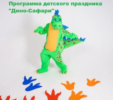 Дино-Сафари - программа детского или семейного праздника