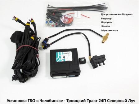 Электро комплект ГБО Газового Оборудования Альфа S