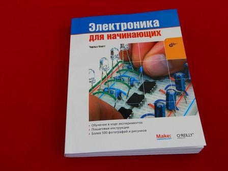 Электроника для начинающих 2-е издание. Чарльз Платт.