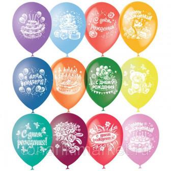 Гелиевый шар С Днем рождения! 2ст 30см