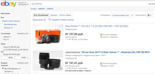 объектив Sony Carl Zeiss Sonnar 135mm f/1.8 ZA SAL135F18Z