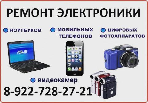 Ремонт техники телефонов,планшетов,ноутбуков,телевизоров,кофеварок