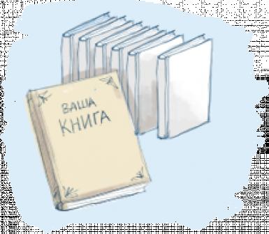 Издательство и печать книг