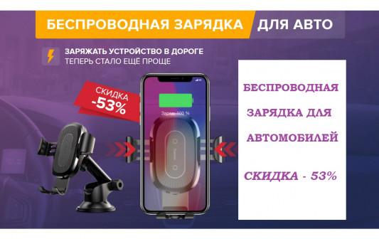 Держатель для смартфона с беспроводной зарядкой