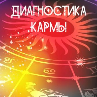 Консультация астролога, гороскоп на год