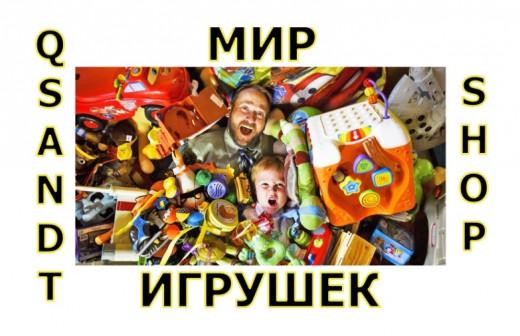 Мир игрушек от QSandT (Напишите Отзыв)