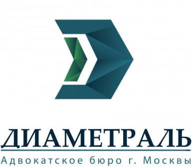 """Адвокатское бюро г. Москвы """"Диаметраль"""""""