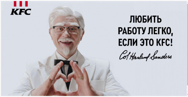 KFC_HR_Moscow, KFC_HR _Regions вакансия