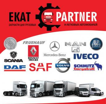 Запчасти для легковых и грузовых автомобилей, а так же для европейских прицепов