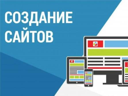 Создание сайтов, интернет-маркетинг