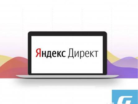 Настройка контекстной рекламы (Яндекс, Google)