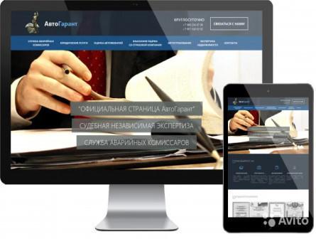 Создание и продвижение сайтов. Реклама в интернете