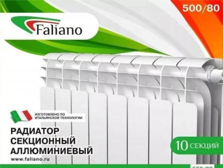 Радиаторы алюминиевые. Новые