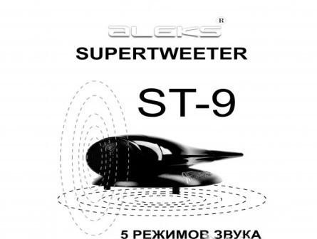 Акустика Супертвитеры ST-9 для любых колонок