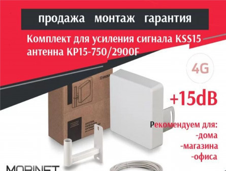 Интернет. Комплект KSS15-3G/4G для дома
