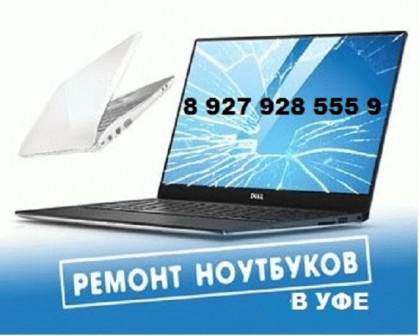 Ремонт ноутбуков в Уфе. Ремонт компьютеров Уфа