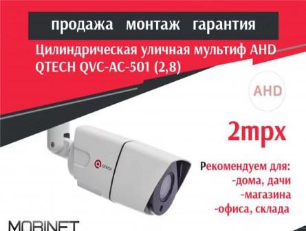 Мультиформатная AHD камера QVC-AC-201SZ (2.8-12)