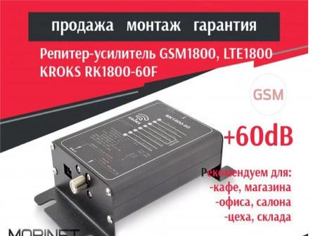 Репитер-усилитель 1800мгц до 150 кв м на 60дб