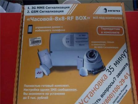 "3G MMS Сигнализация ""Часовой 8-8RF Box"""