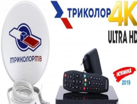 Комплекты Full HD Триколор Сибирь на 1 тв/2тв