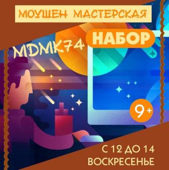 Моушен дизайн мастерская - MДMк74