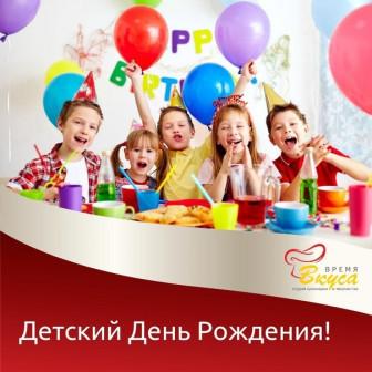 Детский день рождения в формате кулинарного мастер класса