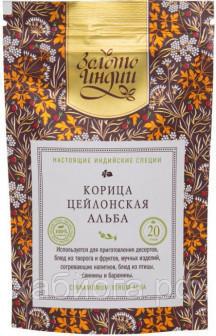 Корица Цейлонская в палочках, сорт 4С Continental (Cinnamon Verum  7,62), 20 г