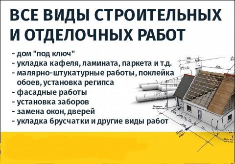 Ремонт, отделка помещений, квартир,домов