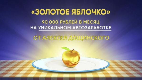✅ ✳ Курс Золотое Яблочко от Алексея Дощинского ✳