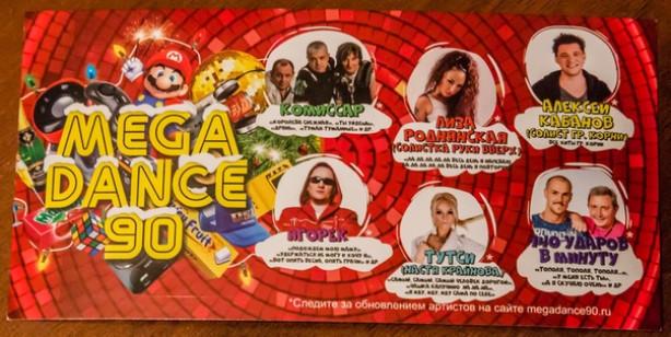 билеты на mega dance 90