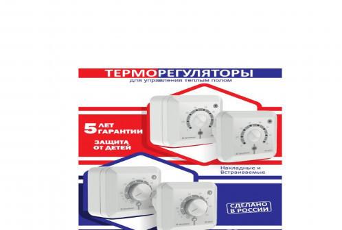 Терморегулятор теплого пола + счетчик потребления