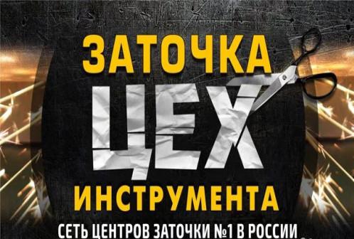 """Франшиза сети Центров Заточки """"Цех"""""""