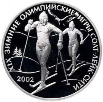 3 рубля 2002 XIX зимние Олимпийские игры 2002 г, Солт Лейк Сити, США