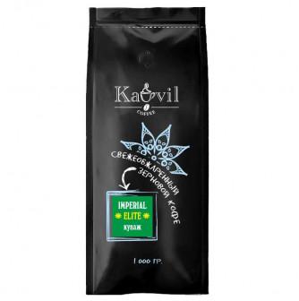 Кофе зерновой Kavil IMPERIAL Elite купаж