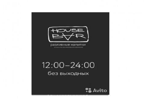"""Пивной бизнес КАФЕ-БАР """"Хаус бар"""""""