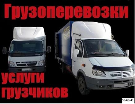 Услуги Грузчиков Грузоперевозки