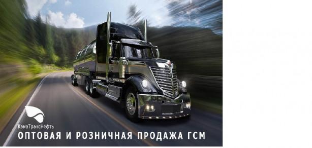 Качественное топливо, грузоперевозки, и сервис грузовых авто.
