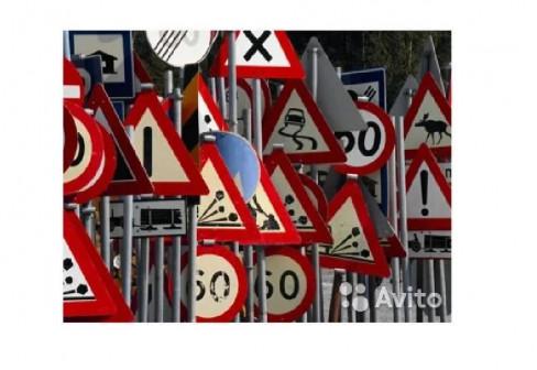 Знаки дорожные гостовские заводского изготовления