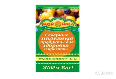 Вкусные продукты Русского Севера