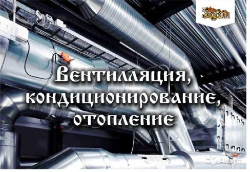 Вентилляция, кондиционирование, отопление