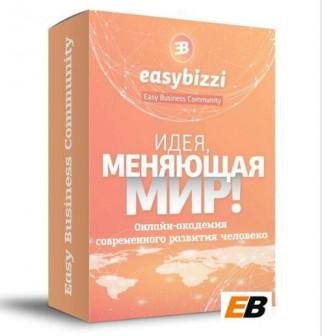 Пакеты доступа онлайн-академии Easy Business Community - академия современного развития человека.