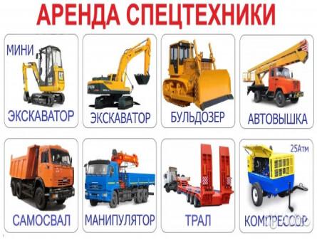 Аренда экскаватора бульдозера и др. спецтехники