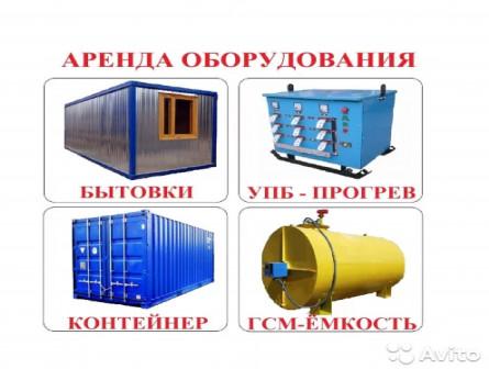Аренда строительной бытовки, упб, контейнера